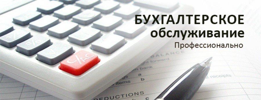 Бухуслуги киев