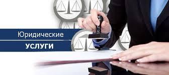 Юридические услуги - регистрация ООО самотоятельно