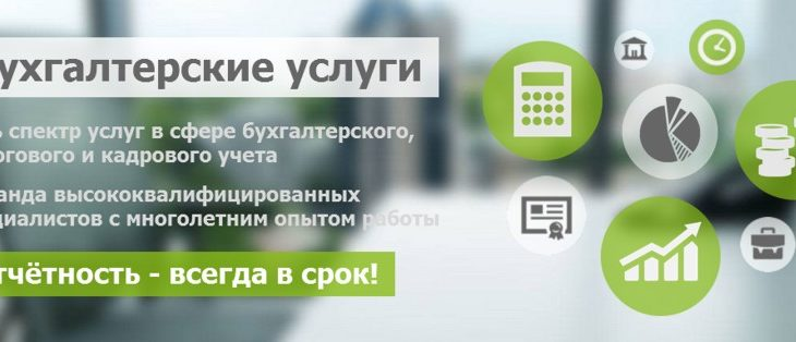 Бухгалтерские услуги в Украине