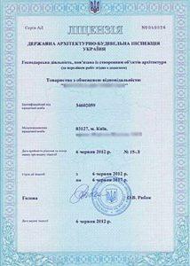 Будівельна ліцензія Київ