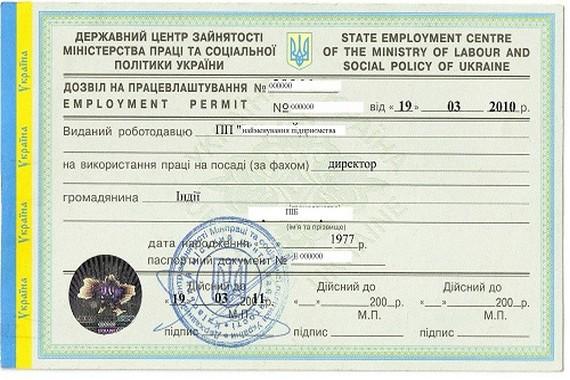 Трудоустройство иностранца в Украине