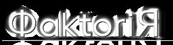Faktoria_logo1