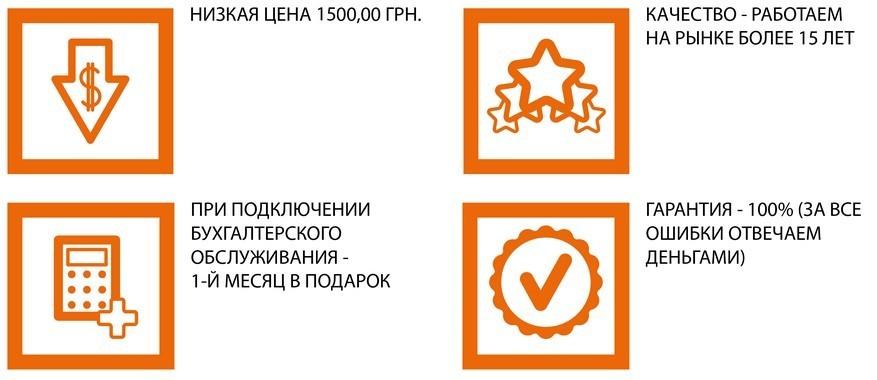 Преимущества регистрции ООО в компании Фактория